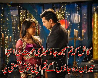 Romantic Shayari | Love Poetry | Romantic Poetry | Poetry